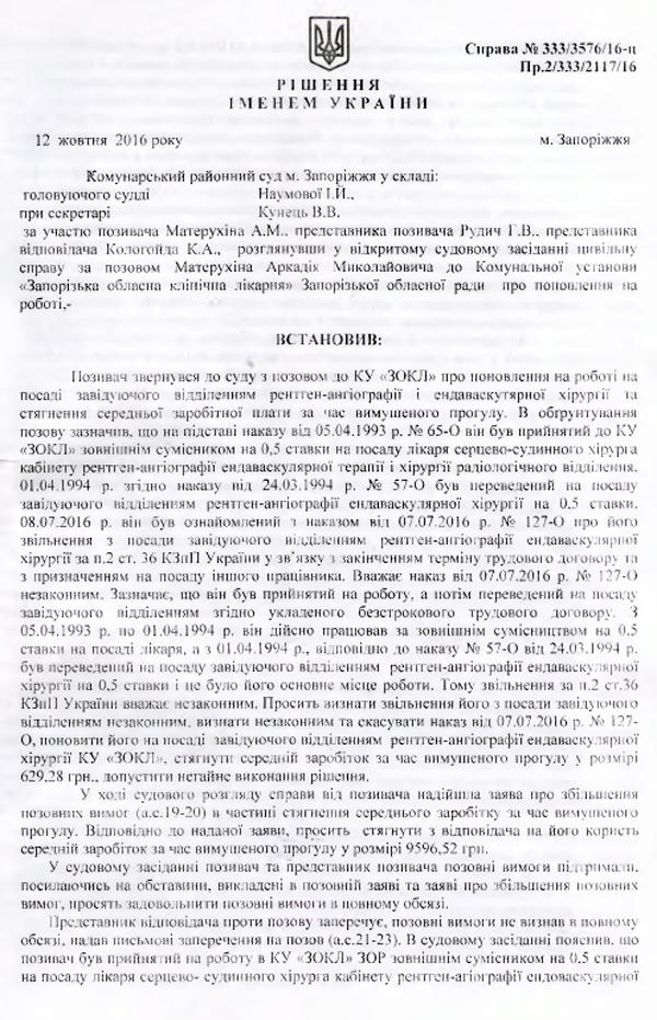 materukhin1