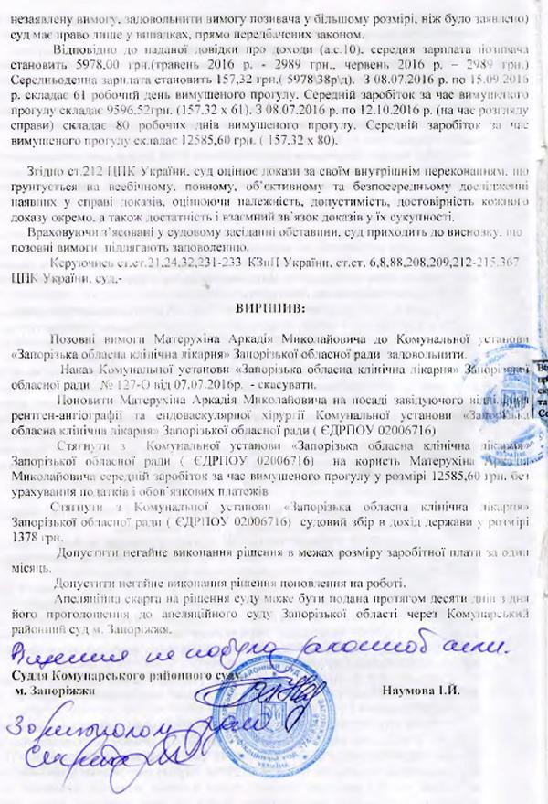materukhin4