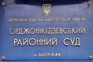 ordzhzho