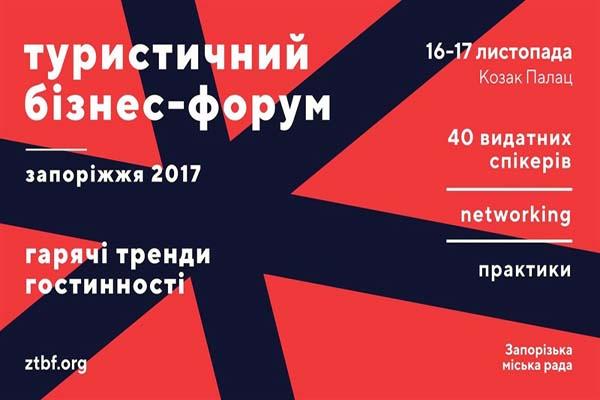 Туристический бизнес-форум