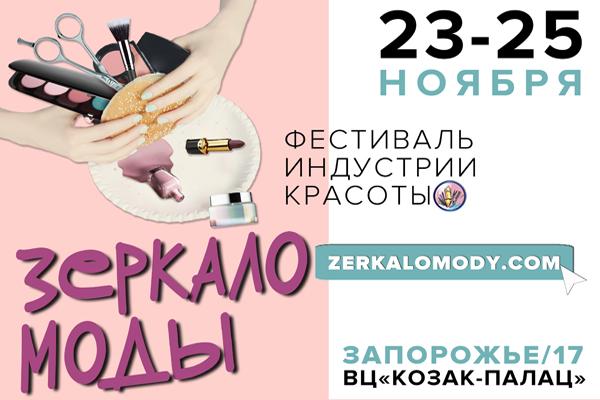 Фестиваль Зеркало моды в Запорожье