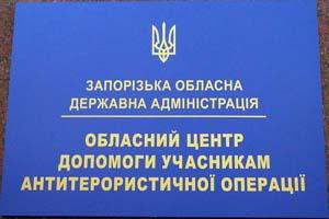 Центр помощи участникам АТО