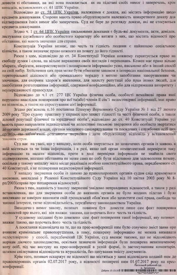 shatsky3