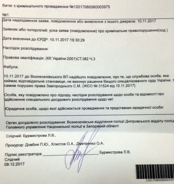 Уголовное дело против Владимира Буряка