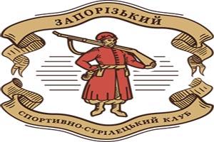 Запорожский спортивно-стрелецкий клуб