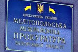 Мелитопольская прокуратура