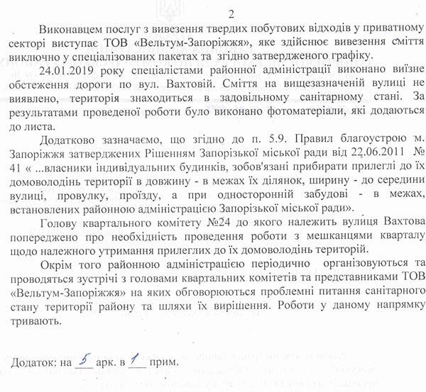 Вахтенная-2