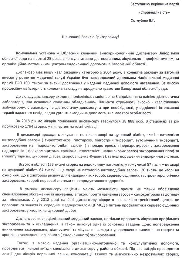 Эндокринологический диспансер-1