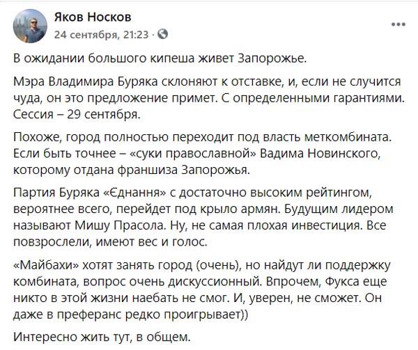 сука православная2