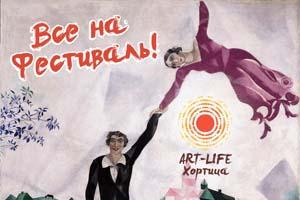 art-life
