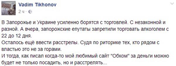 tikhonov