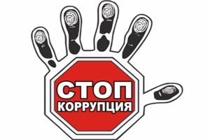 Комитет по борьбе с коррупцией и нарушением прав граждан в Запорожской области