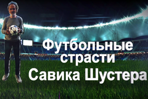 Футбольные страсти Савика Шустера
