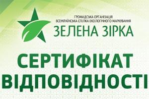 Зелена Зірка