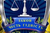 Закон честь гідність