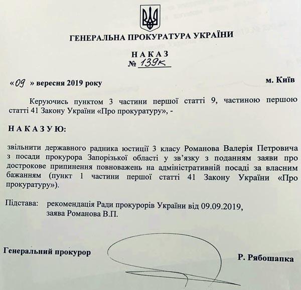 Рябошапка уволил Романова